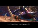 Tamatoa Full Scene Post-credits Scene rus subs | Полная сцена с Таматоа сцена после титров с русскими субтитрами