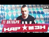 КАР-МЭН 11 октября в Максимилианс Казань