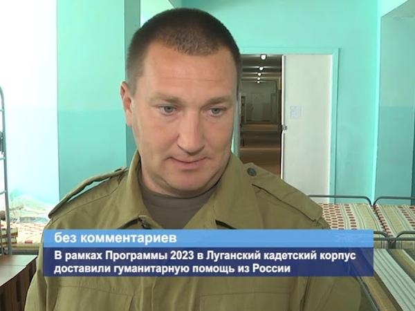 ГТРК ЛНР. В Луганский кадетский корпус доставили гуманитарную помощь из России