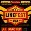 LINEFEST - Международный музыкальный фестиваль