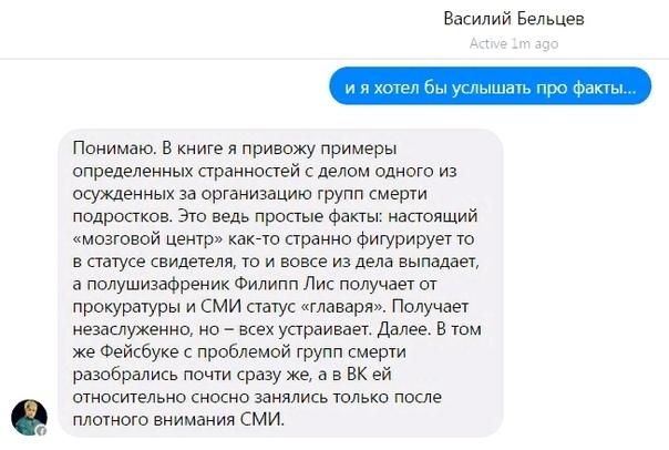 Группы смерти-проект ФСБ