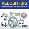 Veloshtuki - велозапчасти и аксессуары (Киев)