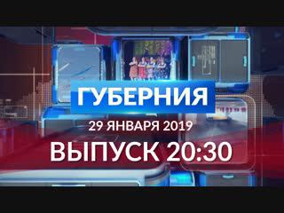 «Губерния». 29 января Выпуск 20.30