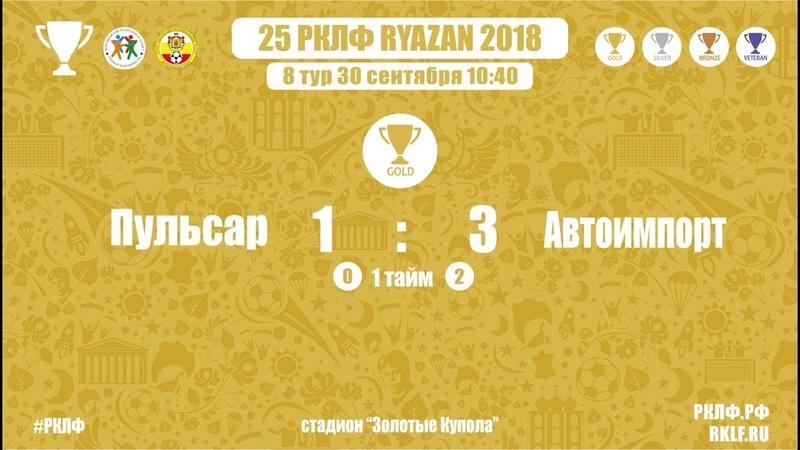 25 РКЛФ Золотой Кубок Пульсар-Автоимпорт 13