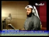 2yxa_ru_Mishari_Rashid_Al_Afasi_-_67_sura_Al-Mulk_s_perevodim__ldDehIgBMFw.mp4