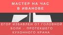 Протекший кран больше не мешает жить Егору — мастер на час в Иванове