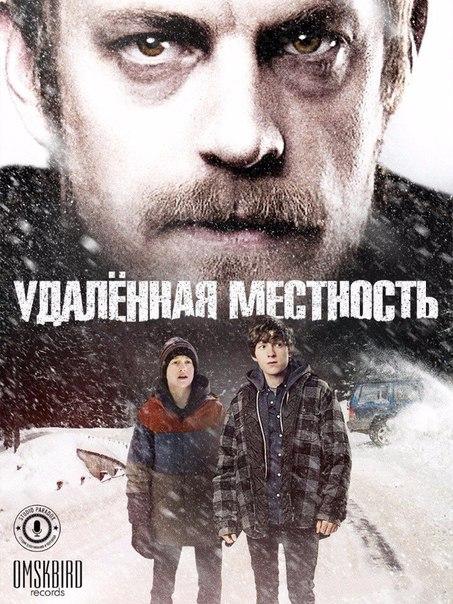 Удaлённaя мecтноcть (2016) HD