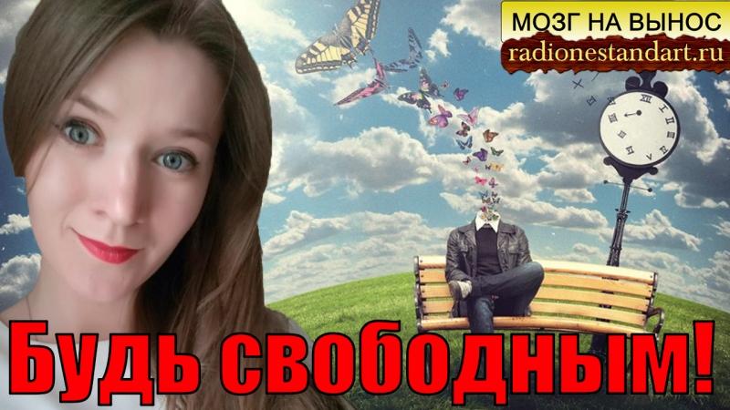 Стать свободным! Вместе с ЧирИКвМаринАДЕ и Радио НЕСТАНДАРТ