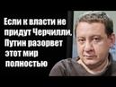 Айдер Муждабаев Если к власти не придут Черчилли Путин разорвет этот мир полностью