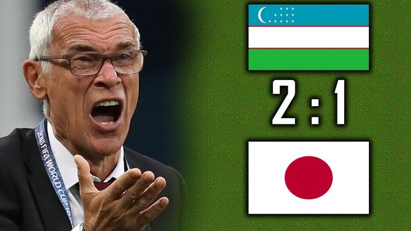 Узбекистан - Япония 1 2 日本 - ウズベキスタン Uzbekistan - Japan Asia Cup 2019