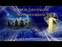 Красивое видео поздравление с Рождеством Христовым