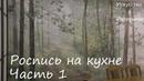 Мастер Класс Роспись стены на кухне часть 1 Художник Наталья Боброва