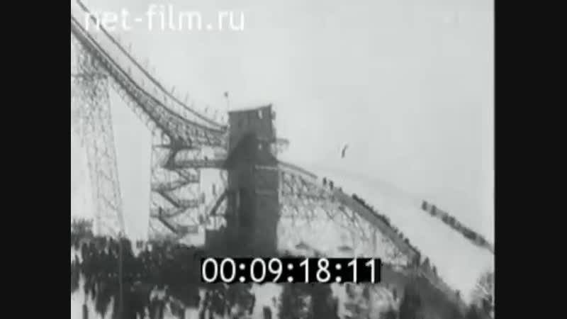 Киров, 1955 год! Соревнования по прыжкам с трамплина на звание Чемпиона СССР