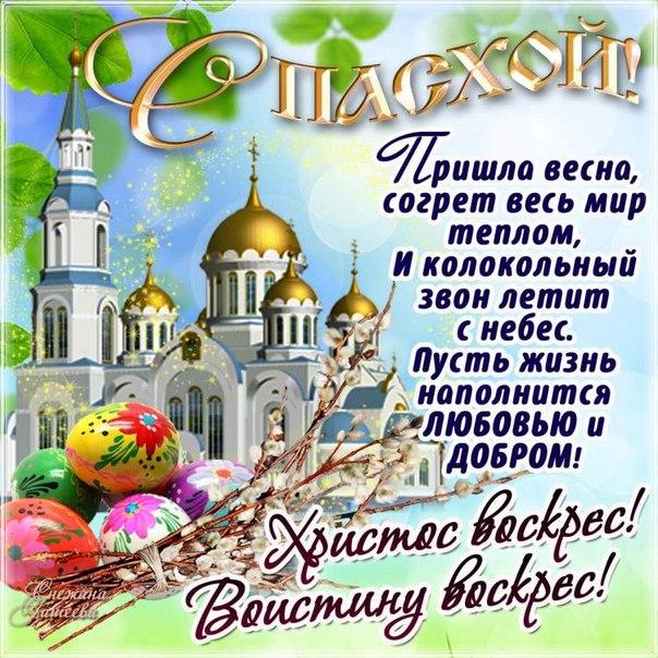 Поздравление с пасхой православные в прозе