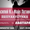 Василий К. и Майк Логинов в Екатеринбурге 20/12