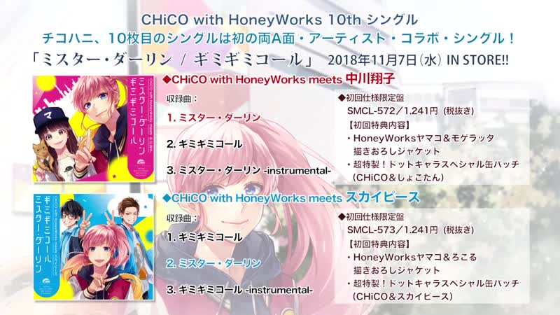 CHiCO with HoneyWorks - Mr. Darling/Gimme Gimme Call [preview]
