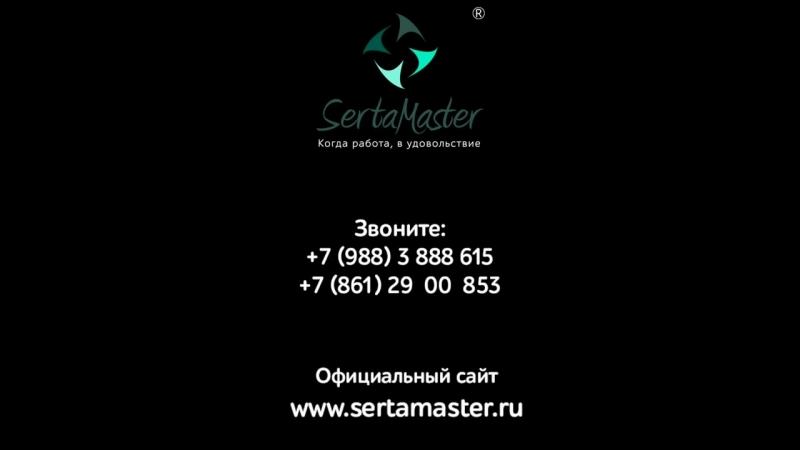 Промо Serta Master 220/380v