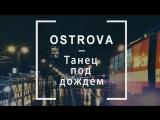 OSTROVA - Танец под дождём [Teaser]