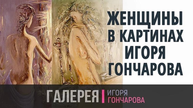 Картины маслом девушки. Игорь Гончаров. Современные картины маслом