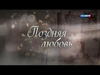 Поздняя любовь (2012) мелодрама