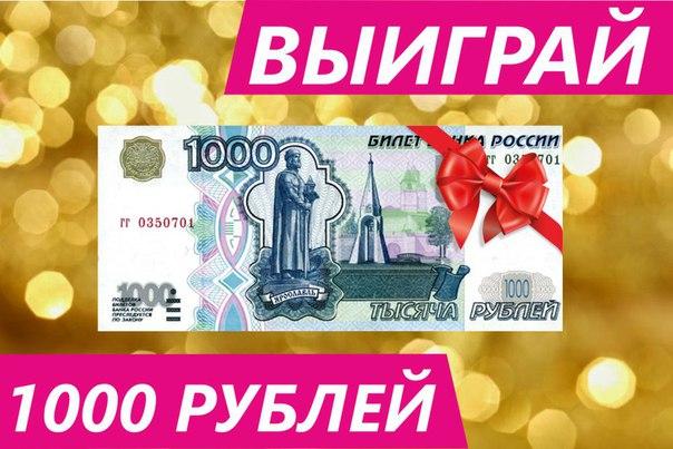 Подарок 1000 рублей на карту 88
