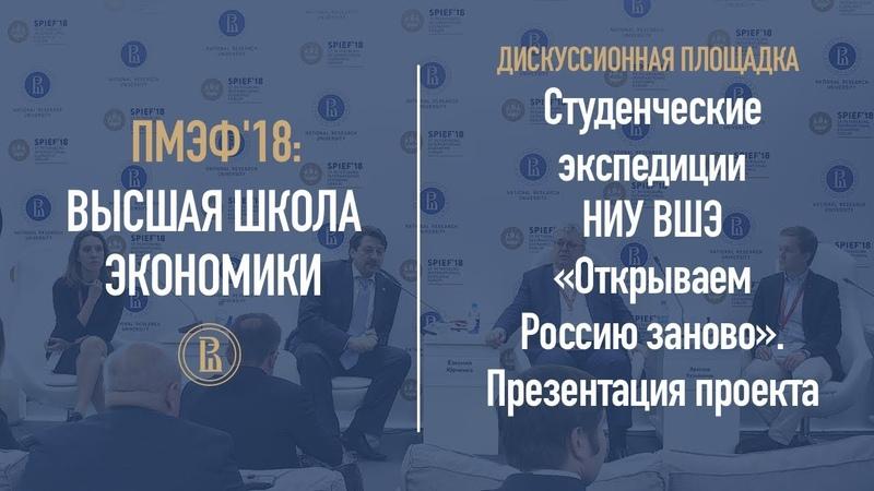 Презентация проекта «Студенческие экспедиции НИУ ВШЭ «Открываем Россию заново»