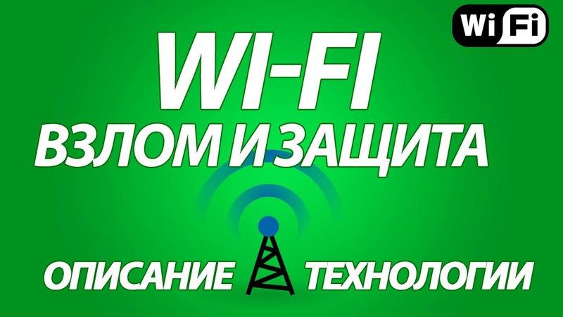 Взлом и защита Wi-Fi. Описание технологии. Hacking and Protection wi-fi. Description of technology
