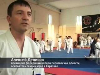 Вести Спорт Саратов - Кудо Кобудо