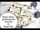 Обзор дизайнерской посылки от Scrap Chip by Ragozina Olga