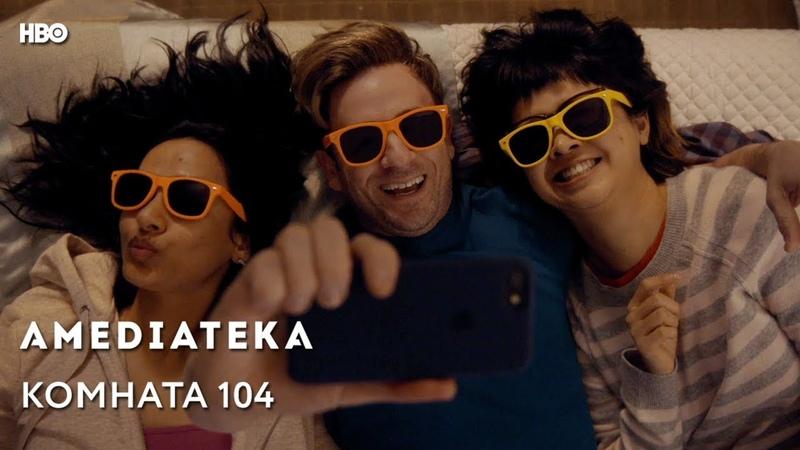 Комната 104 2 сезон | Room 104 | Трейлер