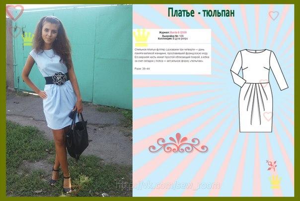 Платья и юбки для сшить самой 626