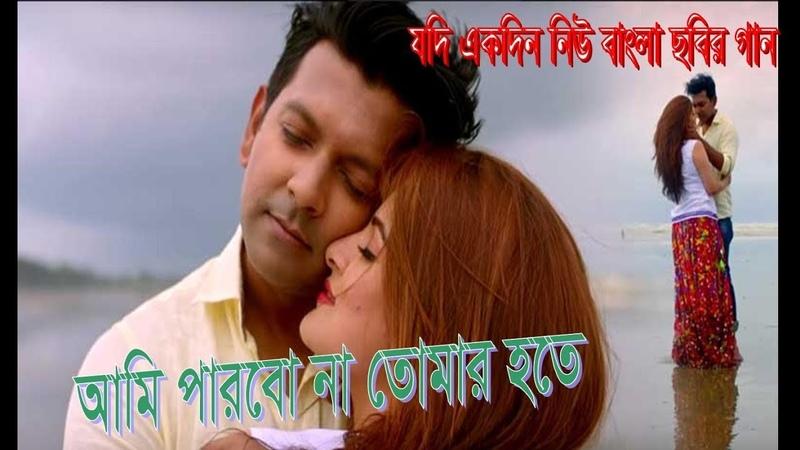 আমি পারবো না তোমার হতে Ami Parbona Tomar Hote(Jodi Akdin Movie) Tahsan। Srabonti Chaterjee