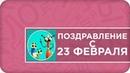 Поздравление с 23 февраля | Стих Вероники Тушновой - Я люблю тебя | Репетитор по русскому языку