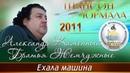 Cool Music • Александр Каменный и группа Братья Жемчужного - Ехала машина (Шансон - Юрмала 2011)
