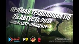 Netsosedei - Прямая трансляция финала The International 8 в Красноярске.