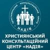 """Християнський консультаційний центр """"Надія"""""""