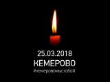 Минута молчания памяти погибших 25 марта 2018 г. в Кемерово.  #кемерово25032018