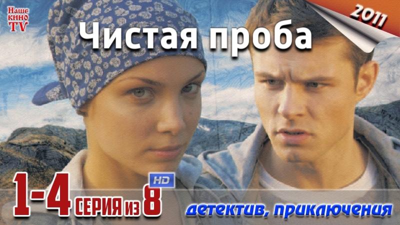 Чистая проба HD 1080p 2011 детектив приключения 1 4 серия из 8