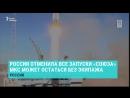 Россия приостановила все полеты Союза -Деградация, капиталы на ветер. Космодром вице-премьера Рогозина.