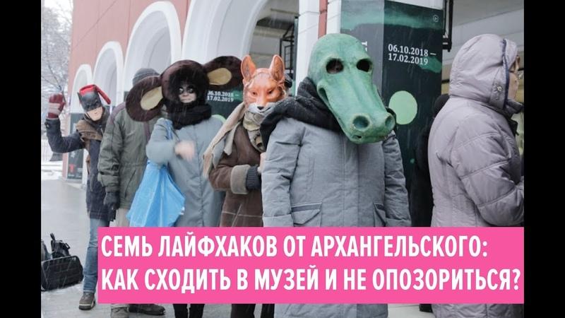 Семь лайфхаков от Архангельского: как сходить в музей и не опозориться? За столом №12 16