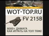 FV215b видео - как правильно занять позицию и играть на этом танке