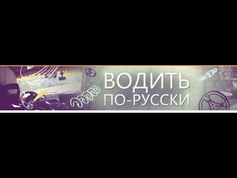 ВОДИТЬ ПО-РУССКИ (ВЫПУСК ОТ 16 ОКТЯБРЯ 2018) - © РЕН ТВ