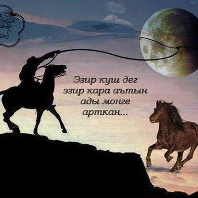 Ланаа Менниг-Оол, 23 сентября , Чернигов, id219894022