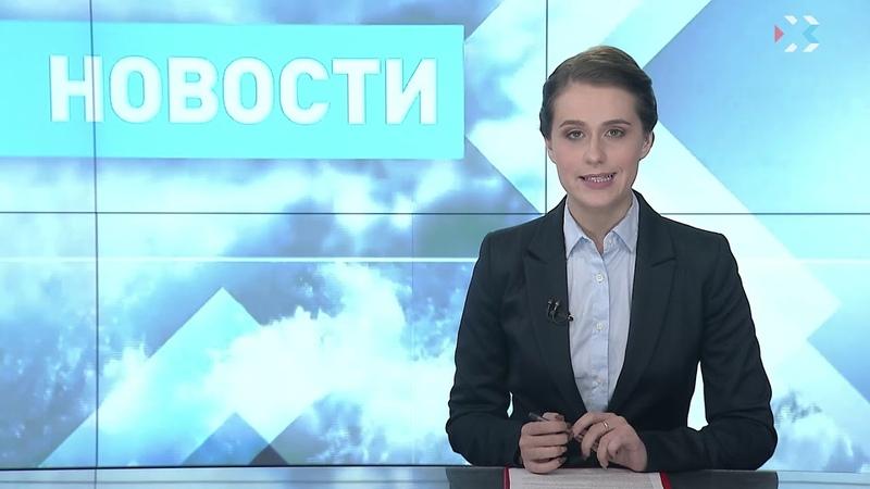 Выпуск новостей от 30 ноября 2018 (19:00)