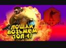 SHIMOROSHOW ПОШЛИ ВОЗЬМЁМ ЕЩЁ ТОП-1 - КОРОЛЕВСКАЯ БИТВА В КС! - ЗАПРЕТНАЯ ЗОНА В CS_GO!