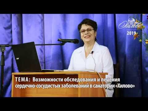 Врзможности обследования и лечения сердечно-сосудистых заболеваний с санатории Хилово.