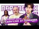 ПЕРЕПОЛОХ #13: Радомир Иисус: Евангелие от Левашова