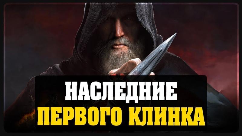 Assassins Creed Odyssey - Наследие первого клинка