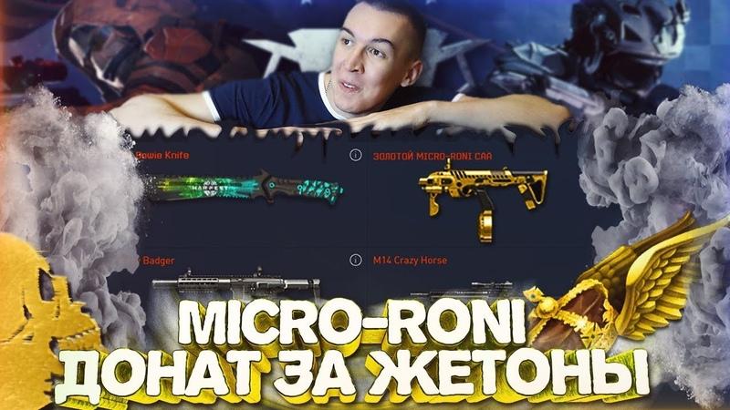 WARFACE.ЗОЛОТОЙ Micro-Roni CAA - ЖЕТОНЫ С ДОНАТОМ ВСЕМ!