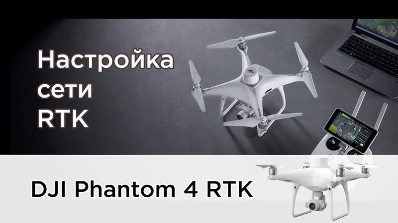 Phantom 4 RTK – RTK сеть